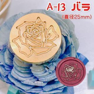 【A-13 バラ】新着!シーリングスタンプヘッド 直径25mm Aシーリズ