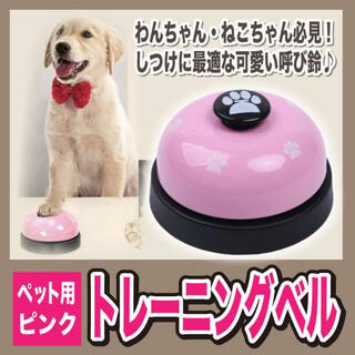 ペット トレーニング ベル ピンク 犬 ネコ 呼び鈴 おもちゃ 運動 チンベル