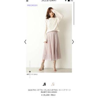 JILLSTUART - JILL STUART ジルスチュアート カトリアブーツ 今期完売