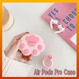 【ピンク】AirPodsPro専用 猫 肉球 ケース カバー(ヘッドフォン/イヤフォン)