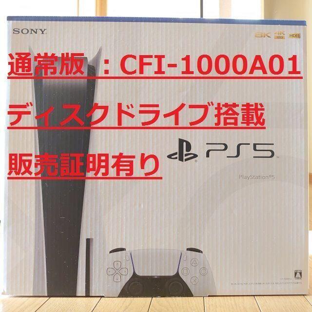 PlayStation(プレイステーション)の新品 PlayStation5 PS5 本体 通常版 ディスクドライブ搭載 エンタメ/ホビーのゲームソフト/ゲーム機本体(家庭用ゲーム機本体)の商品写真