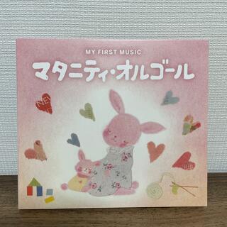 マタニティ・オルゴール CD(ヒーリング/ニューエイジ)