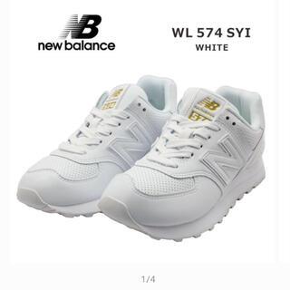 New Balance - 【スーパーラクまつり限定】ニューバランスWL574SYI 23.5cm