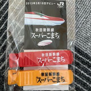 ジェイアール(JR)の非売品 秋田新幹線 スーパーこまち 密閉用クリップ(その他)