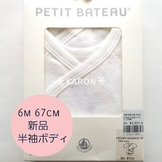 PETIT BATEAU - 新品☆ 出産準備に◎ プチバトー PETIT BATEAU 半袖 前合わせ肌着