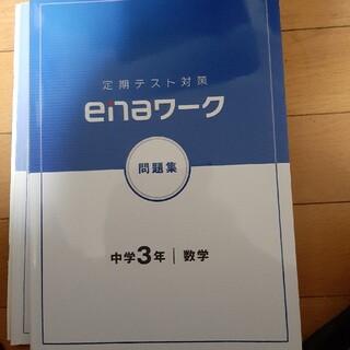 エナ(ENA)のenaワーク 中3数学 定期テスト対策(語学/参考書)
