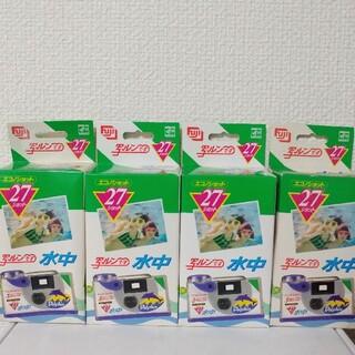 富士フイルム - 使い捨てフィルムカメラ 4個セット