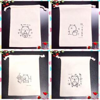 【新品】自分ツッコミくま 描き下ろし巾着 Part.1~2〈全4種〉コンプセット