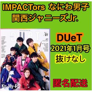 ジャニーズジュニア(ジャニーズJr.)のなにわ男子 IMPACTors インパクターズ 2021年1月号 切り抜き(アート/エンタメ/ホビー)