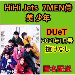 ジャニーズジュニア(ジャニーズJr.)の3グループ HiHi Jets 7MEN侍 美 少年 duet 切り抜き(アート/エンタメ/ホビー)