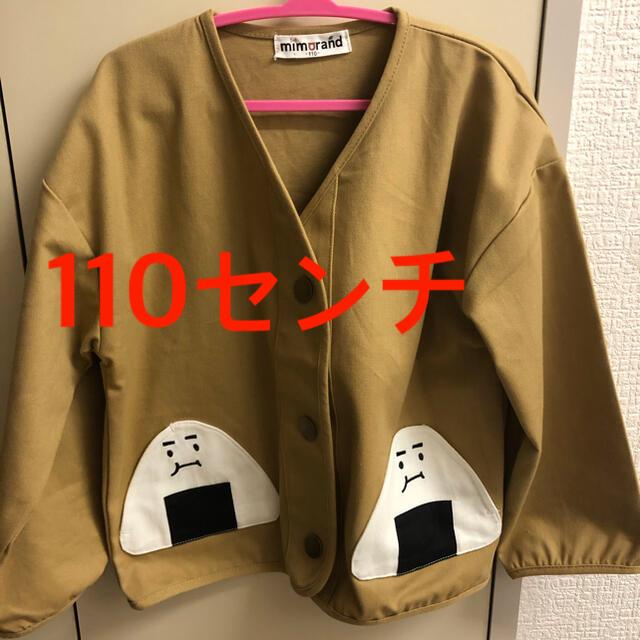 しまむら(シマムラ)の新品!おにぎりくんジャケット 110 キッズ/ベビー/マタニティのキッズ服男の子用(90cm~)(ジャケット/上着)の商品写真