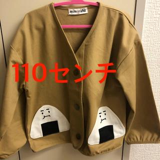 シマムラ(しまむら)の新品!おにぎりくんジャケット 110(ジャケット/上着)