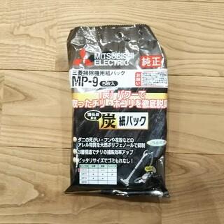ミツビシ(三菱)の三菱掃除機用紙パック MP-9(掃除機)