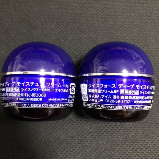 ライスフォース(ライスフォース)のライスフォース  ディープモイスチュアクリーム 15g×2個 コスメ/美容のスキンケア/基礎化粧品(フェイスクリーム)の商品写真