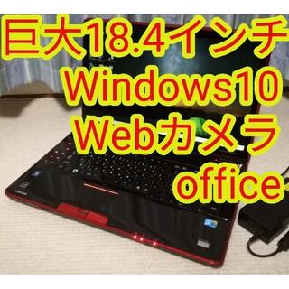 東芝 - 18.4インチノートパソコン☆高音質☆Windows10☆東芝