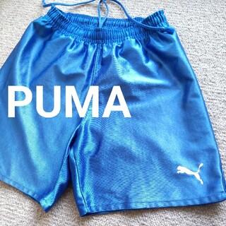 PUMA - PUMA サッカーパンツ 青 プーマ