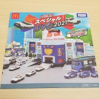 マクドナルド トミカ スペシャル DVD 2021
