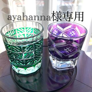 江戸切子緑紫ロックグラス