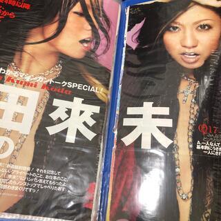 倖田來未 雑誌 切り抜き 100枚以上