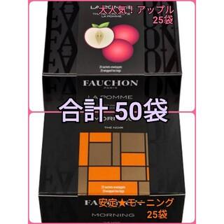 タカシマヤ(髙島屋)の【大変お得!】FAUCHON 紅茶 モーニング アップル フォション(茶)