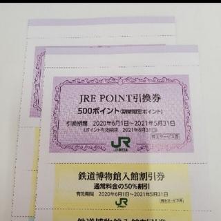 ジェイアール(JR)のJREポイント引換券 500円分 2枚(その他)