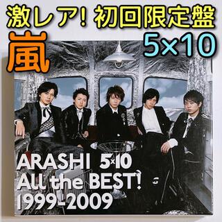 嵐 - 嵐 5×10 All the BEST! 1999-2009 初回限定盤 CD