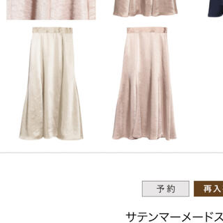 Noble - anuans サテンマーメードスカート ピンクS