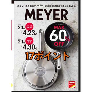 マイヤー(MEYER)のツルハ ポイント マイヤーの高級調理器具を手に入れよう!(ショッピング)