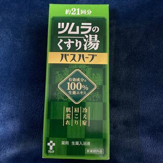 ツムラ(ツムラ)のKATU様専用 ツムラのくすり湯 バスハーブ 210ml(入浴剤/バスソルト)