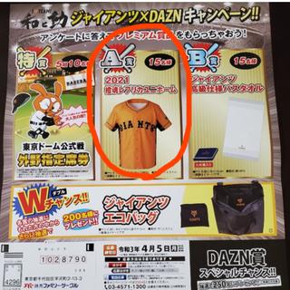 読売ジャイアンツ - 橙魂 2021  レプリカユニフォーム