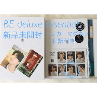 防弾少年団(BTS) - BTS BE Deluxe / Essential Edition テテ 公式
