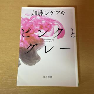 Hey! Say! JUMP - ピンクとグレ- 小説