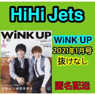 ジャニーズジュニア(ジャニーズJr.)のHiHi Jets  Wink UP  2021年1月号 切り抜き ハイハイ(アート/エンタメ/ホビー)