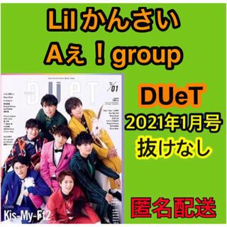 ジャニーズジュニア(ジャニーズJr.)のLil かんさい Aぇ!group  duet 2021年1月号 切り抜き(アート/エンタメ/ホビー)
