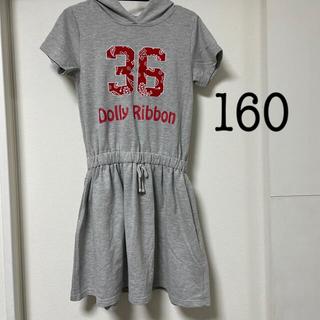 ワンピース 160 Dolly Ribbon(ワンピース)