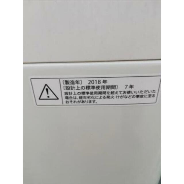 SHARP(シャープ)のSHARP ES-GE4B-C 洗濯機 スマホ/家電/カメラの生活家電(洗濯機)の商品写真