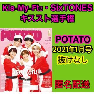 ジャニーズ(Johnny's)のKis-My-Ft2 SixTONES キスマイ ストーンズ  potato(アート/エンタメ/ホビー)