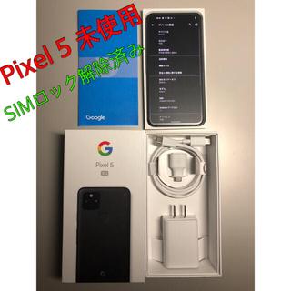 アンドロイド(ANDROID)のGoogle Pixel 5 SIMロック解除済み 未使用 ジャスト ブラック(スマートフォン本体)