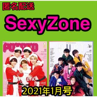 セクシー ゾーン(Sexy Zone)のSexyZone  切り抜き セクゾ duet potato 2誌 セット(アート/エンタメ/ホビー)