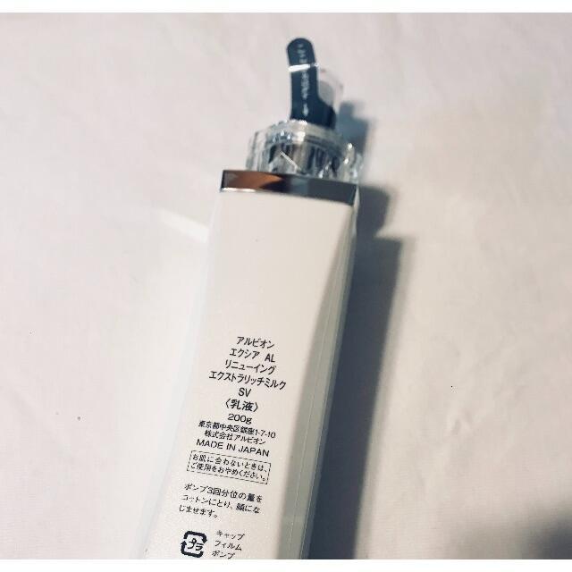 ALBION(アルビオン)のアルビオン エクシア AL リニューイング エクストラリッチミルク SV コスメ/美容のスキンケア/基礎化粧品(乳液/ミルク)の商品写真
