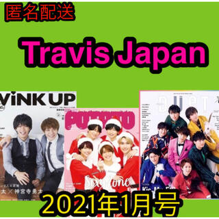 ジャニーズジュニア(ジャニーズJr.)のTravis Japan  切り抜き トラジャ duet potato Wink(アート/エンタメ/ホビー)