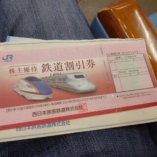 JR西日本鉄道割引券4枚(その他)