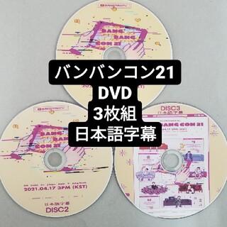 BTS BANGBANGCON21 DVD 3枚組 日本語字幕