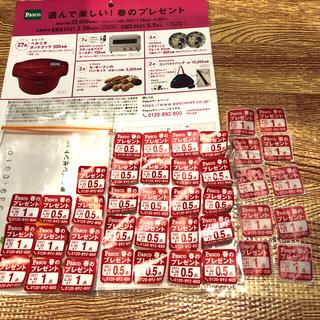 ヤマザキセイパン(山崎製パン)のパスコ応募券 28.5点分 ヤマザキ 23.5点(ノベルティグッズ)
