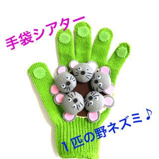 手袋シアター   1匹の野ネズミ♫