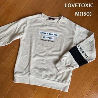 lovetoxic - サイズM(150) ラブトキシック トレーナー ベージュ