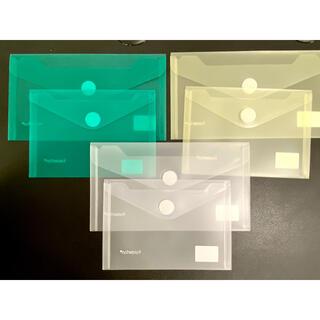 クリアファイル・ふた付き・2サイズ3色 /  FolderSys (ドイツ製)(ファイル/バインダー)