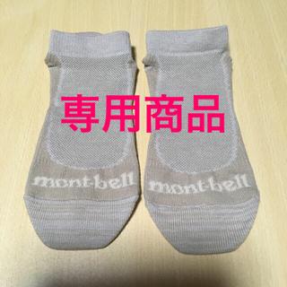 mont bell - montbell 速乾 吸汗 ソックス ベージュ ユニセックス M