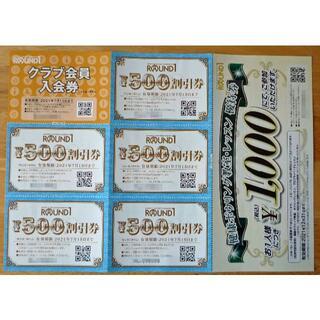ラウンドワン株主優待券 5セット(ボウリング場)
