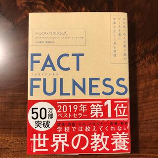 ニッケイビーピー(日経BP)のファクトフルネス FACTFULNESS データを基に世界を正しく(その他)